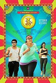 Size Zero – Inji Iduppazhagi (2015) Telugu WEBRip 480p & 720p GDrive