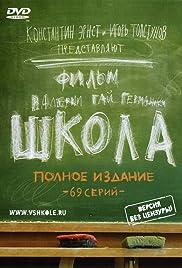 Shkola Poster