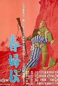 Shunpu den (1965) Poster - Movie Forum, Cast, Reviews