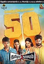 Press 1 for Tamil