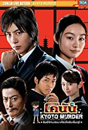Kudo Shinichi kyoto shinsengumi satsujin jiken (TV Movie 2012) - IMDb