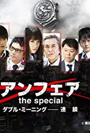 Unfair the Special: Double Meaning Rensa Poster