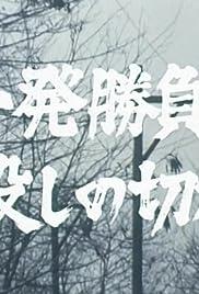 Ippatsushôbu-goroshi no kirifuda Poster