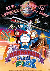 Japanese movies direct downloads Doraemon: Nobita to Ginga ekusupuresu by Tsutomu Shibayama [mkv]