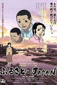 Furusato Japan (2007)