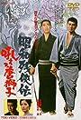 Showa zankyo-den: hoero karajishi