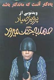 Parviz Sayyad in Samad Be Jang Miravad (1986)