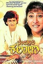 Nanjundi Kalyana
