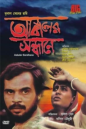 Mrinal Sen In Search of Famine Movie