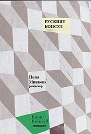 Ruskiyat konsul Poster