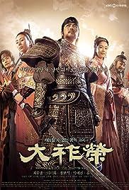 Dae Jo Yeong Poster