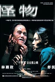 Gwai muk (2005)