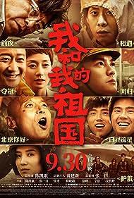 You Ge, Jing Wu, Yili Ma, Jia Song, Bo Huang, Yi Zhang, Liya Tong, Haoran Liu, Jiang Du, and Arthur Chen in Wo he wo de zu guo (2019)