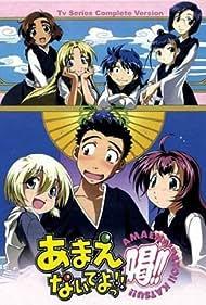 Amaenaideyo!! Katsu!! (2006)