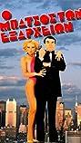 O batsos ton Exarheion (1985) Poster