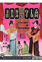Qiao tai shou ran dian yuan yang pu