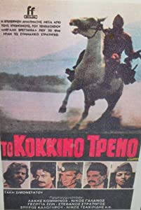 To kokkino treno full movie free download