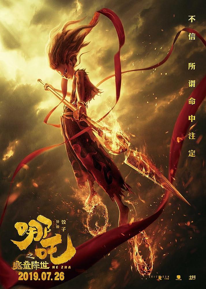 Ne zha zhi mo tong jiang shi (2019)