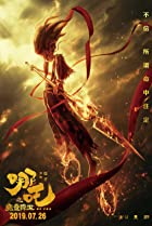 Ne zha zhi mo tong jiang shi (2019) Poster