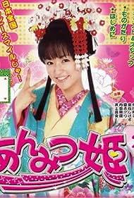 Anmitsu hime 2 (2009)