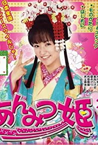 Primary photo for Anmitsu hime 2