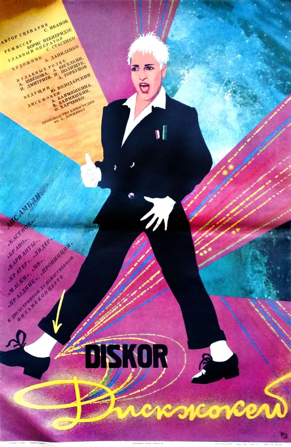 Diskzhokey ((1988))