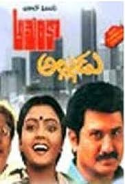 America Alludu (1985) - IMDb