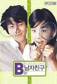 B-hyeong namja chingu (2005)