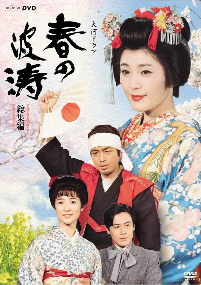 Haru no hatô (1985)