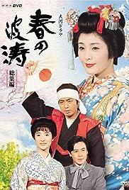 Haru no hatô Poster