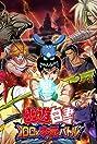 Yu Yu Hakusho 100% Serious Battle