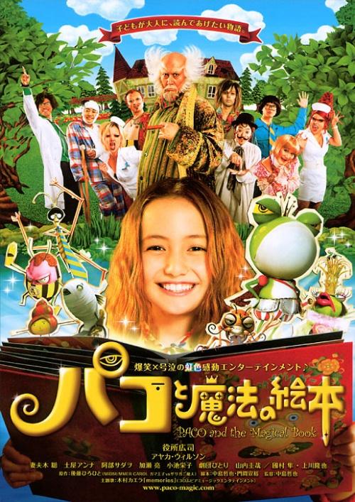 Pako to mahô no ehon (2008)