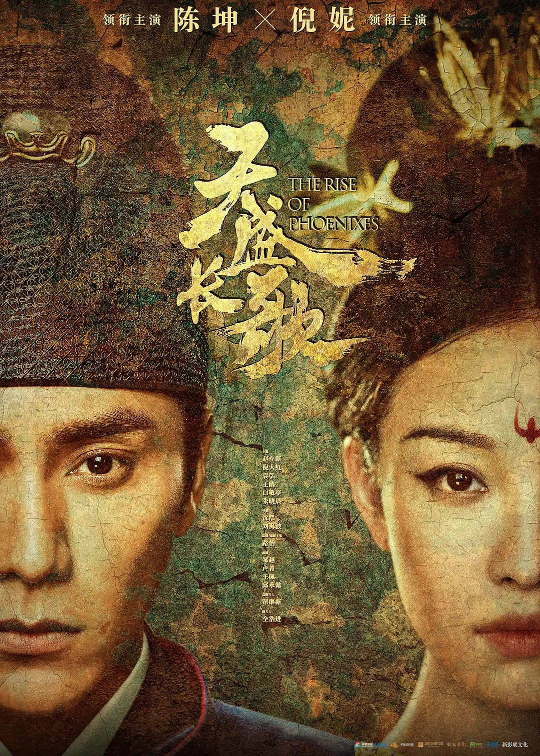 The Rise of Phoenixes (TV Series 2018) - IMDb