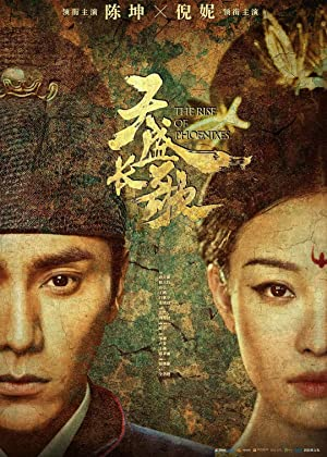Where to stream The Rise of Phoenixes