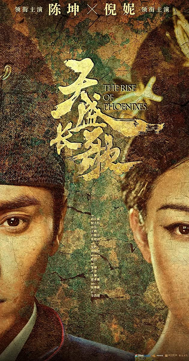 download scarica gratuito Tian sheng chang ge o streaming Stagione 1 episodio completa in HD 720p 1080p con torrent
