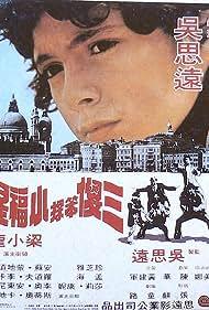 San sha ben tan xiao fu xing (1976)