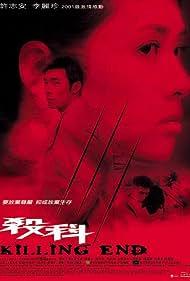 Saat ko (2001)