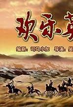 Huan le ying xiong