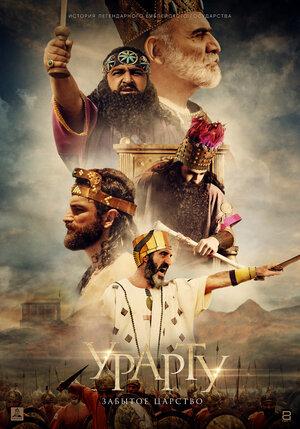 Urartu: The Forgotten Kingdom 2020