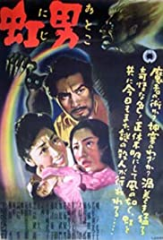 Nijiotoko Poster