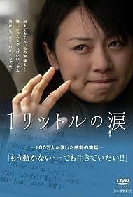 Yoshimi Ashikawa in Ichi ritoru no namida (2005)