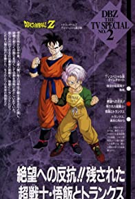 Primary photo for Dragon Ball Z: The History of Trunks