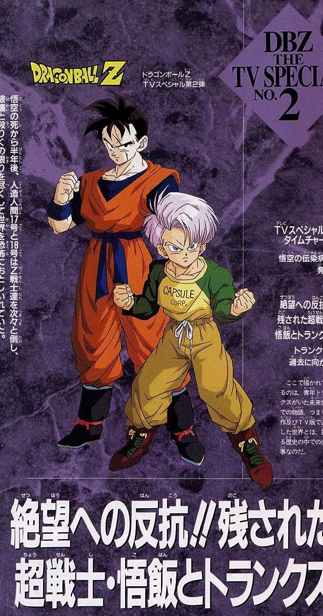 Dragon Ball Z: The History of Trunks (TV Movie 1993) - IMDb