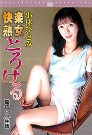 Download Kobayashi Hitomi no Kaikan jukujo torokeru (1997) Movie