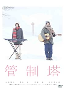 New release movies Kanseitou by Takahiro Miki [BluRay]