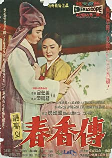 The Tale of Chun Hyang (1980)