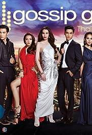 Gossip Girl Thailand Poster