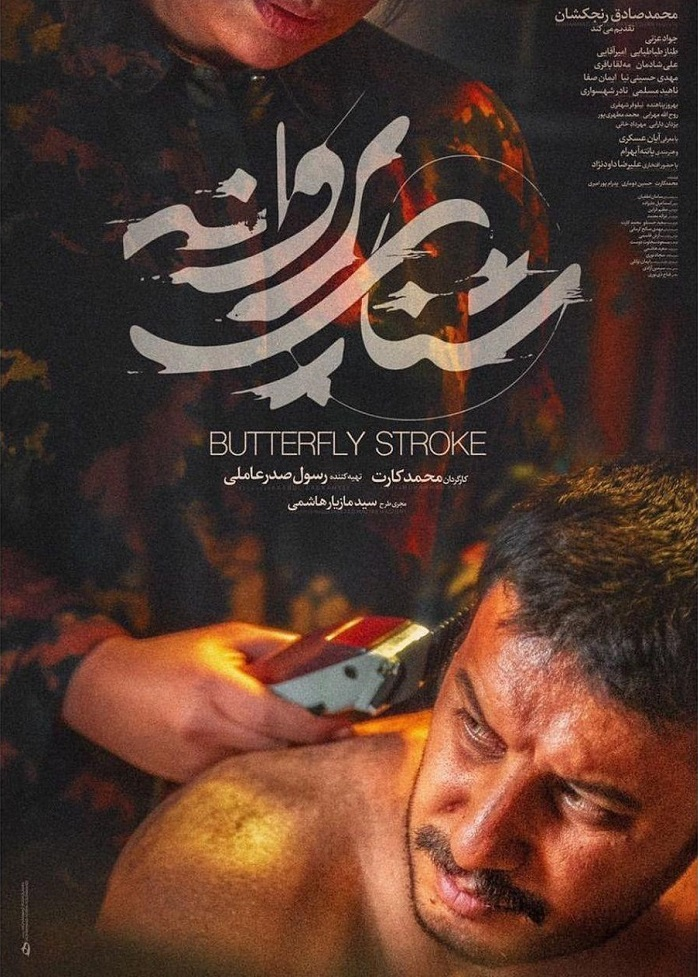 Javad Ezati in Butterfly Swimming (2020)