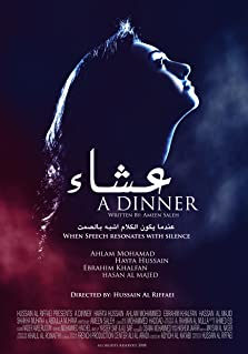 A dinner (2008)