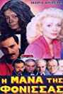 I mana tis fonissas (1989) Poster